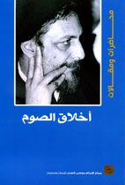 aklaq-assawm-imam-musa-sadr-publication-2016